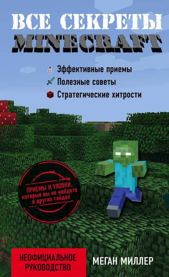 Меган Миллер Всесекреты Minecraft