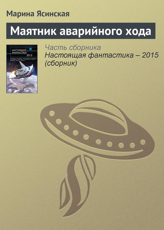 Обложка книги Маятник аварийного хода, автор Ясинская, Марина