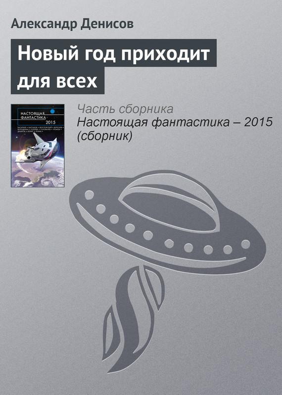 Александр Денисов Новый год приходит длявсех александр александрович волк библия разума