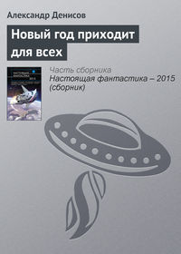 Денисов, Александр  - Новый год приходит длявсех