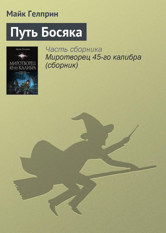 Майк Гелприн Путь Босяка агхора 1 по левую руку бога 3 издание роберт свобода тв переплет