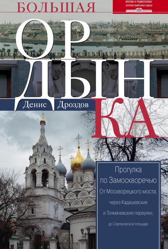Обложка книги Большая Ордынка. Прогулка по Замоскворечью, автор Дроздов, Денис