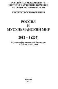 Отсутствует - Россия и мусульманский мир № 1 / 2012