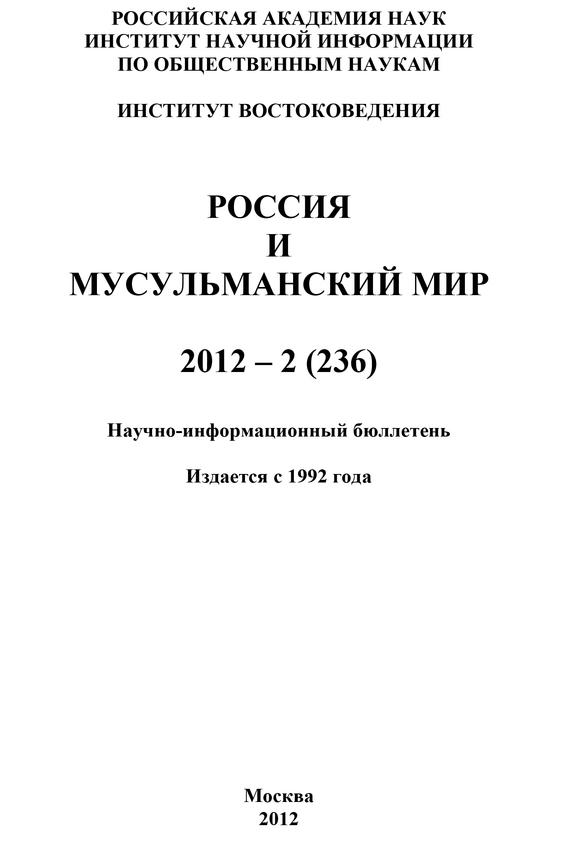 Отсутствует Россия и мусульманский мир № 2 / 2012 сефер шалос утшувот геспонсы по еврейским религиозным обрядам