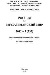 - Россия и мусульманский мир № 3 / 2012