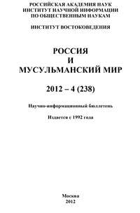Отсутствует - Россия и мусульманский мир № 4 / 2012