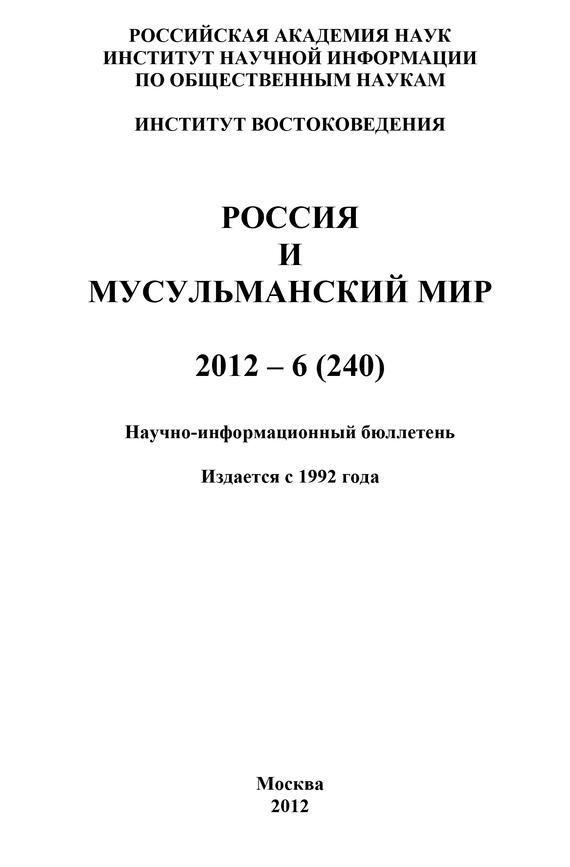 Отсутствует Россия и мусульманский мир № 6 / 2012 сефер шалос утшувот геспонсы по еврейским религиозным обрядам