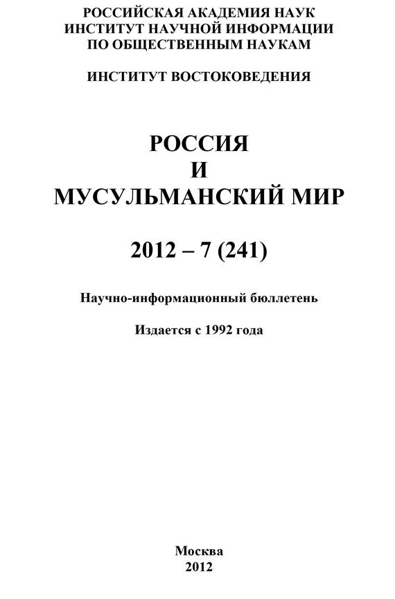 Отсутствует Россия и мусульманский мир № 7 / 2012 сефер шалос утшувот геспонсы по еврейским религиозным обрядам