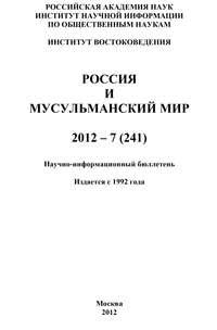 Отсутствует - Россия и мусульманский мир № 7 / 2012