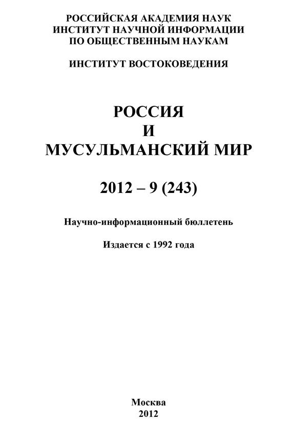Отсутствует Россия и мусульманский мир № 9 / 2012 сефер шалос утшувот геспонсы по еврейским религиозным обрядам