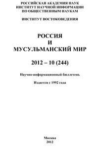 - Россия и мусульманский мир № 10 / 2012