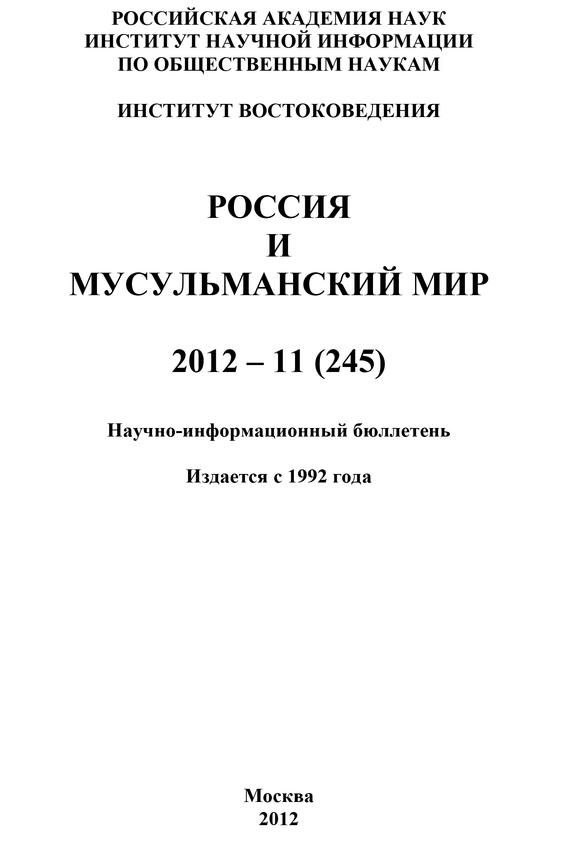 Отсутствует Россия и мусульманский мир № 11 / 2012 сефер шалос утшувот геспонсы по еврейским религиозным обрядам