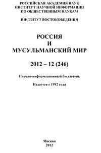 Отсутствует - Россия и мусульманский мир № 12 / 2012