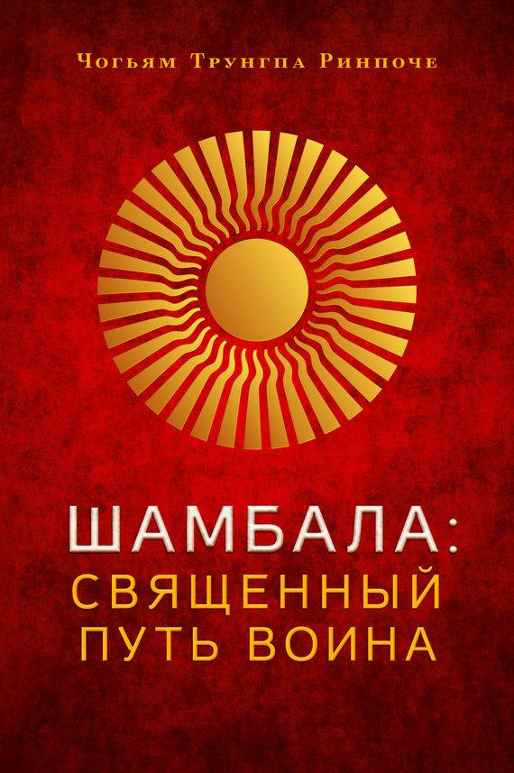 Чогьям Трунгпа Ринпоче Шамбала. Священный путь воина йонге мингьюр ринпоче радостная мудрость принятие перемен и обретение свободы