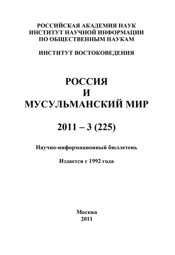 Отсутствует Россия и мусульманский мир № 3 / 2011 отсутствует герменея 1 3 2011