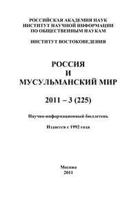 Отсутствует - Россия и мусульманский мир № 3 / 2011