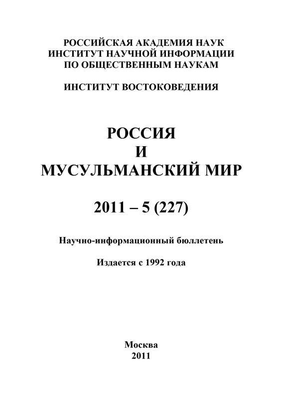 Россия и мусульманский мир № 5 / 2011