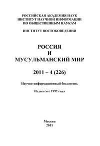 Отсутствует - Россия и мусульманский мир № 4 / 2011