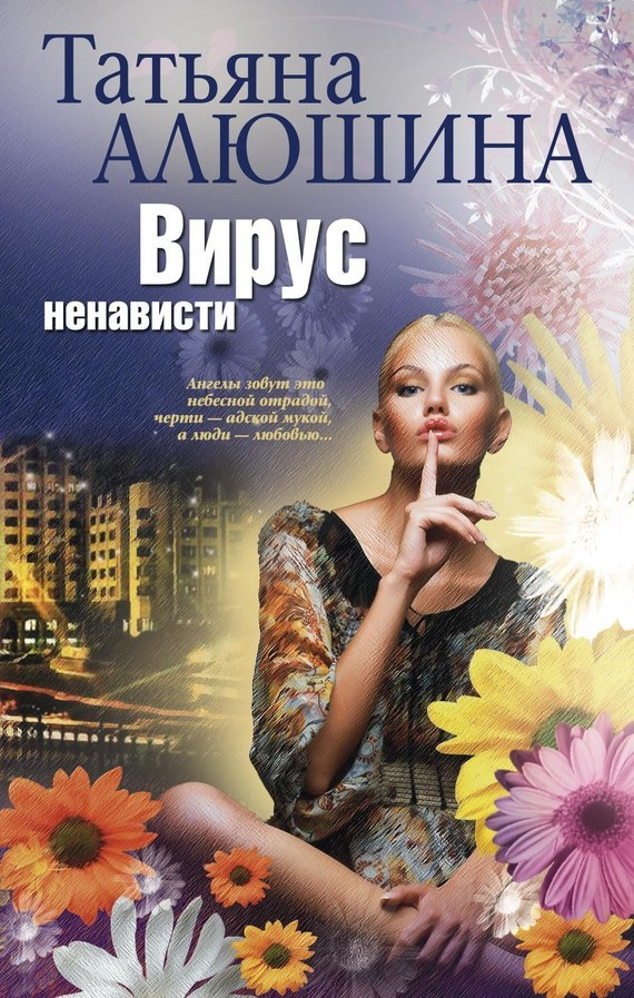 Татьяна Алюшина Вирус ненависти vможно квартиру без согасия мужа