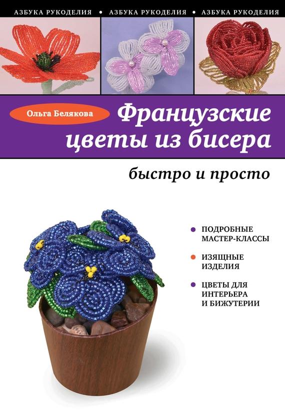 Французские цветы из бисера