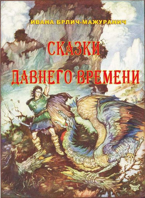 Сказки давнего времени