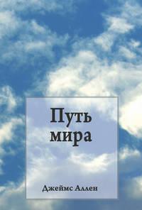 - Путь мира