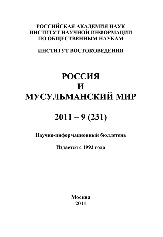 Отсутствует Россия и мусульманский мир № 9 / 2011 сефер шалос утшувот геспонсы по еврейским религиозным обрядам