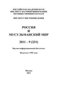- Россия и мусульманский мир № 9 / 2011