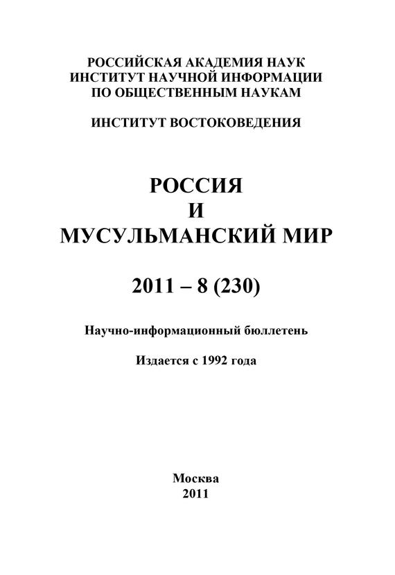 Обложка книги Россия и мусульманский мир &#8470 8 / 2011, автор Отсутствует