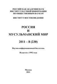 Отсутствует - Россия и мусульманский мир № 8 / 2011