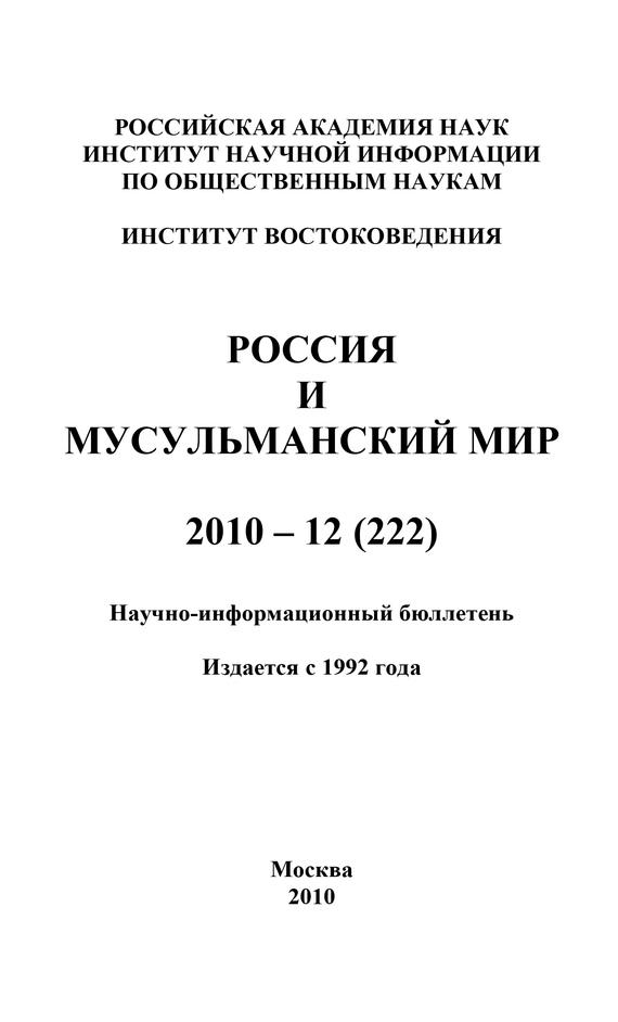 Отсутствует Россия и мусульманский мир № 12 / 2010 сефер шалос утшувот геспонсы по еврейским религиозным обрядам
