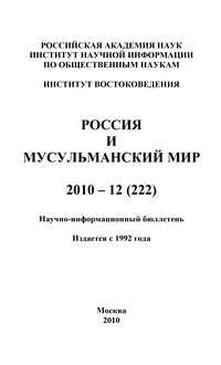 Отсутствует - Россия и мусульманский мир № 12 / 2010
