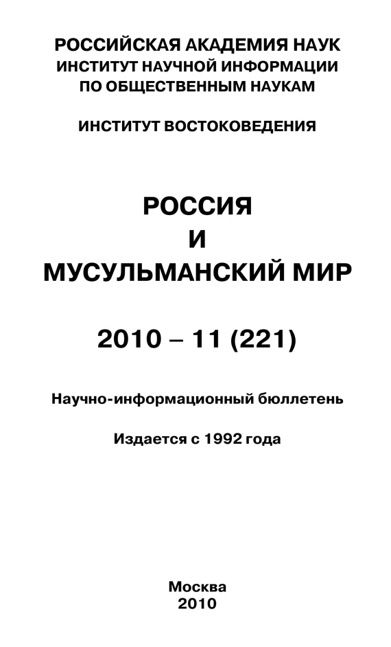 Россия и мусульманский мир № 11 / 2010 от ЛитРес
