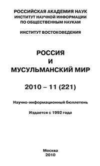 Отсутствует - Россия и мусульманский мир № 11 / 2010