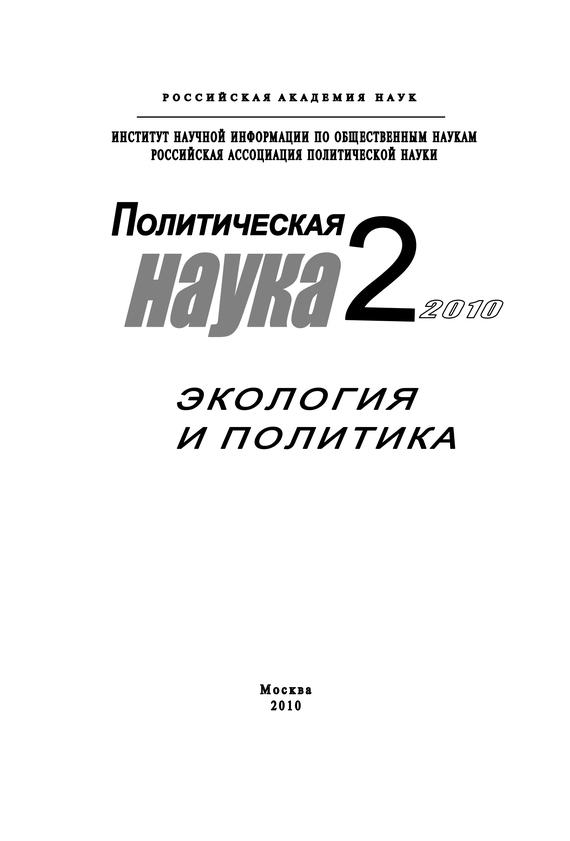 Политическая наука № 2 / 2010 г. Экология и политика от ЛитРес