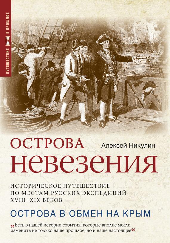 интригующее повествование в книге Алексей Никулин