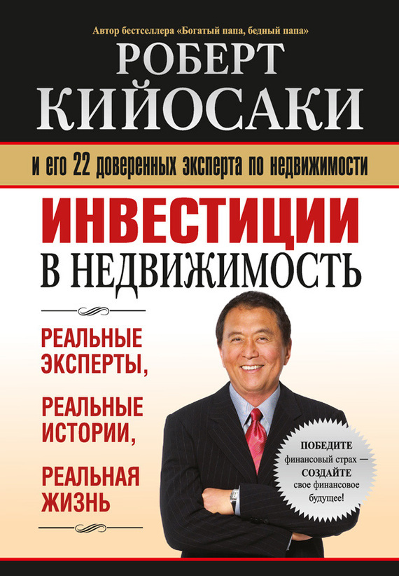 Роберт Кийосаки Инвестиции внедвижимость недвижимость в россии