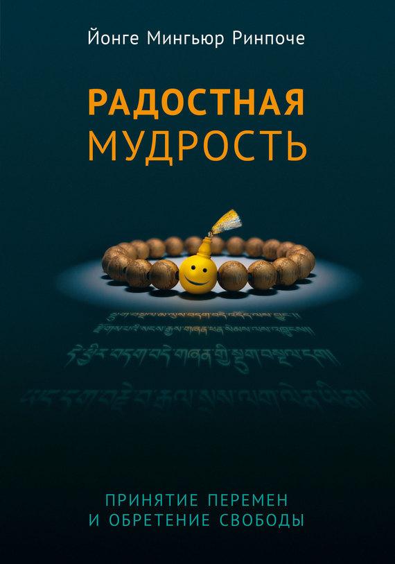 Йонге Мингьюр Ринпоче Радостная мудрость. Принятие перемен и обретение свободы ISBN: 978-5-91994-066-1 будда мозг и нейрофизиология счастья как изменить жизнь к лучшему практическое руководство