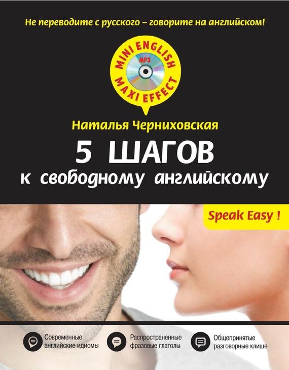5 шагов к свободному английскому (+MP3) от ЛитРес