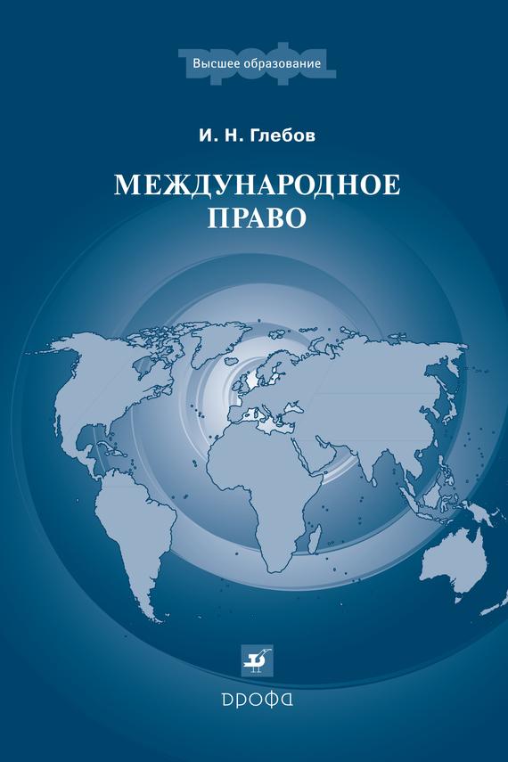 Игорь Глебов - Международное право