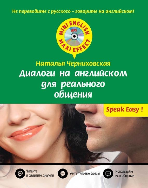 Диалоги на английском для реального общения (+MP3) происходит активно и целеустремленно