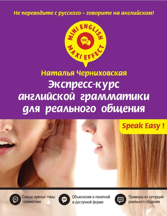Экспресс-курс английской грамматики для реального общения от ЛитРес