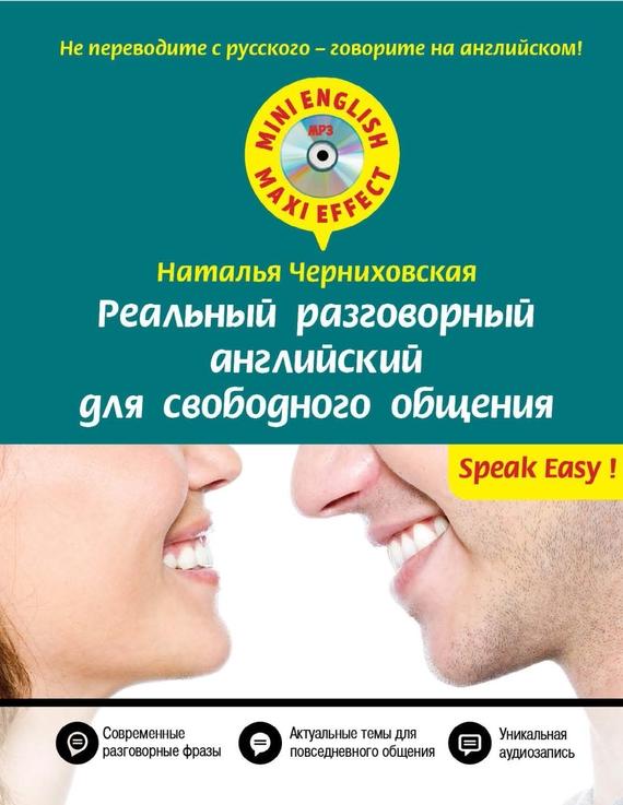 Реальный разговорный английский для свободного общения (+MP3) случается взволнованно и трагически