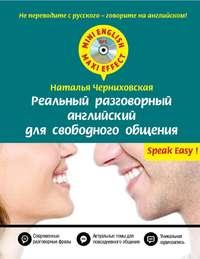 Черниховская, Наталья  - Реальный разговорный английский для свободного общения (+MP3)