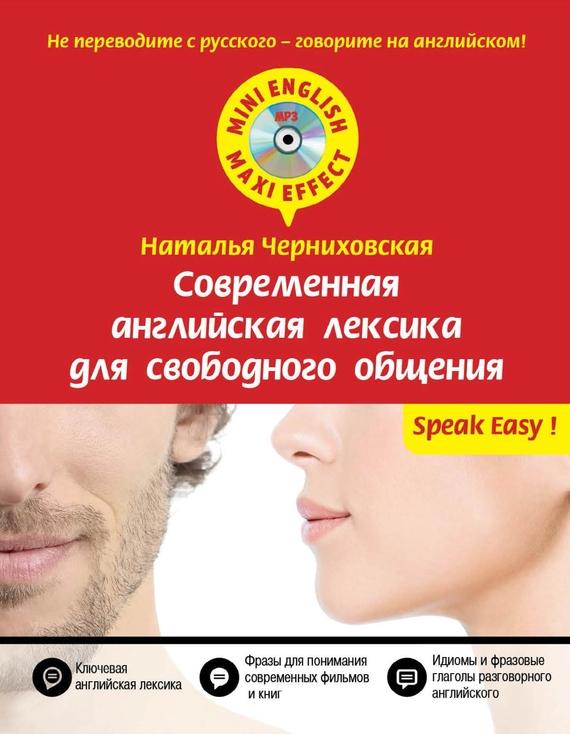 Современная английская лексика для свободного общения (+MP3) от ЛитРес
