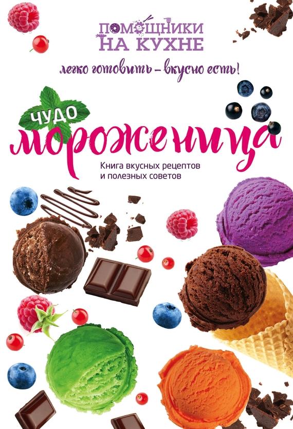 Отсутствует Чудо-мороженица самые вкусные рецепты книга для записей