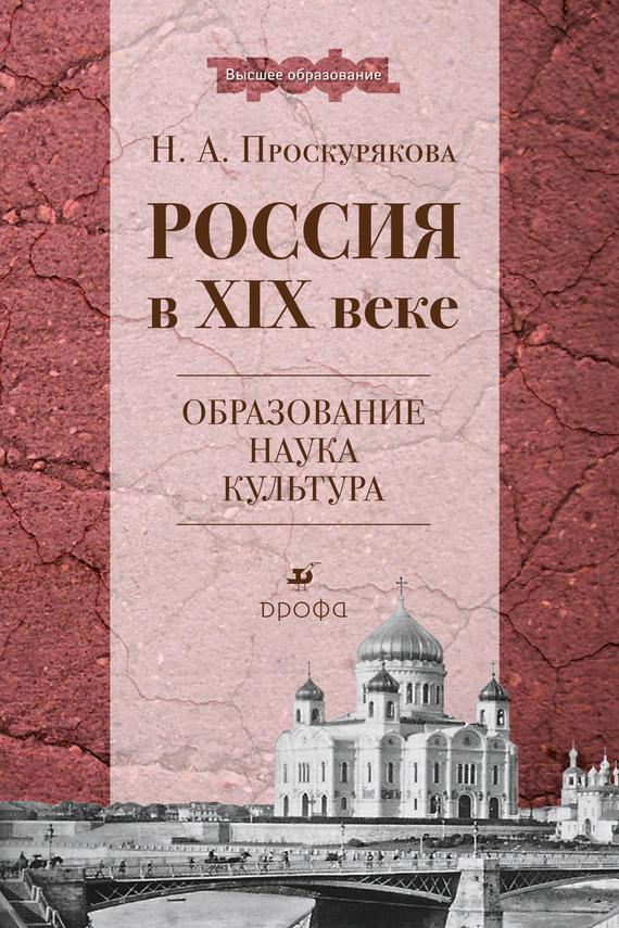 Россия в XIX веке. Образование, наука, культура от ЛитРес