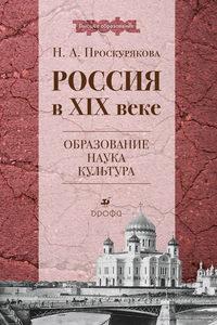Проскурякова, Наталья  - Россия в XIX веке. Образование, наука, культура