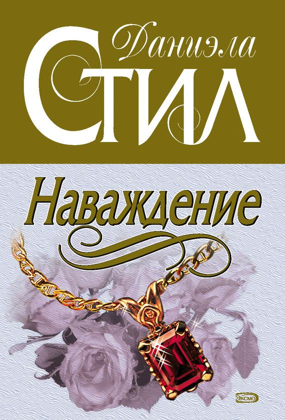 Обложка книги Наваждение, автор Стил, Даниэла