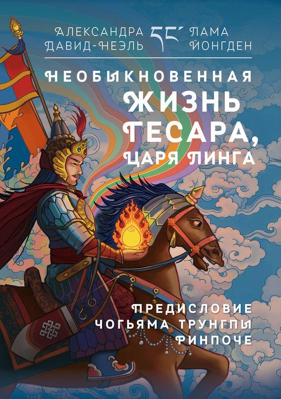 Александра Давид-Неэль Необыкновенная жизнь Гесара, царя Линга  александра давид неэль необыкновенная жизнь гесара царя линга